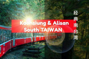 家庭旅游首选 台湾经典半岛游