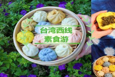 台湾西线-素食游(卓也小屋/素食酒店/清境农场)